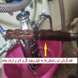 گرم نشدن رادیاتورها به دلیل گرفتگی فیلتر