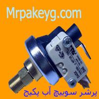 سویچ فشار آب پکیج ایران رادیاتور