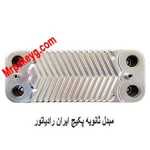 مبدل ثانویه پکیج ایران رادیاتور m24ff
