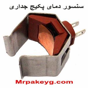 سنسور دمای پکیج ایران رادیاتور m24ff